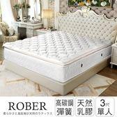羅伯 天然乳膠立體正三線高碳鋼彈簧床墊-單人3x6.2尺
