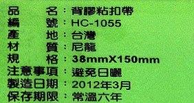 背膠粘扣帶-特寬型(JI7325) 38x150mm  隨機【康鄰超市】