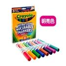 美國Crayola繪兒樂 可水洗粗錐頭彩色筆明亮色8色