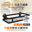 廚百妙 (贈掛勾/免釘膠)不鏽鋼30CM免打孔釘壁兩用單層掛籃
