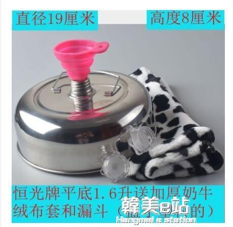 特大不銹鋼湯婆子燙婆子/暖水壺/熱水袋暖手寶暖腳寶2.3L1.6L 韓美e站
