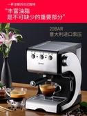 咖啡機家用小型全半自動意式商用蒸汽式6220VLX 新年禮物