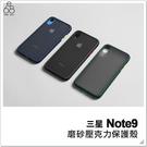 三星 Note9 壓克力 手機殼 保護殼 軟邊 硬殼 二合一 全包覆 霧面背板 防指紋 素色 簡約 保護套
