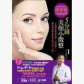 修修臉,5分鐘的美顏小微整:人氣韓星都是這樣「修修臉」!醫美權威零破綻美肌改造...