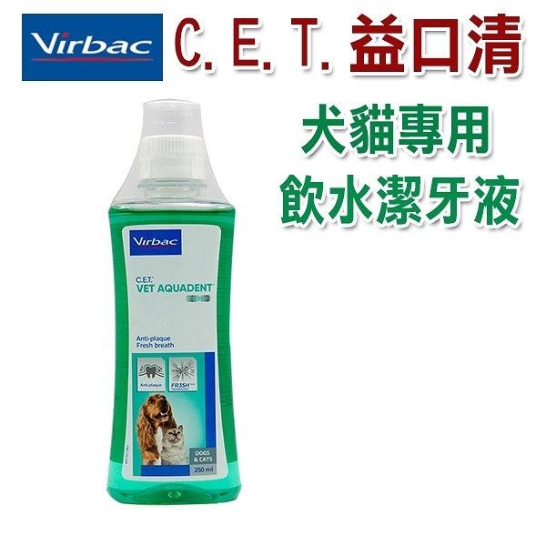 ☆法國 Virbac 維克 C.E.T 益口清犬貓專用飲水潔牙液 250ml