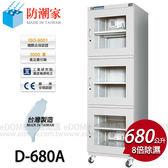 防潮家 D-680A 旗艦微電腦系列 680公升 電子防潮箱 贈LED燈+鏡頭軟墊 (24期0利率) 保固五年 台灣製造