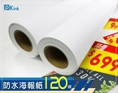 PKINK-噴墨塗佈防水海報紙120磅44吋 1入(大圖輸出紙張 印表機 耗材 捲筒 婚紗攝影 活動展覽)