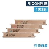 【平行輸入】原廠影印機碳粉匣 RICOH 1黑3彩組 /適用Aficio MP C3003SP / C3503SP / MP C3004 / MP C3504