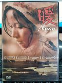 影音專賣店-P10-168-正版DVD-華語【暖】-影展片