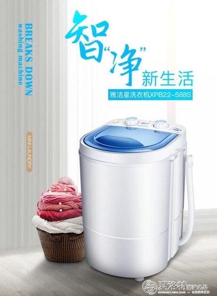 洗衣機懶人迷你便攜式小型洗衣機便捷洗衣神器學生宿舍兒童嬰兒內衣襪子igo 夏洛特220v