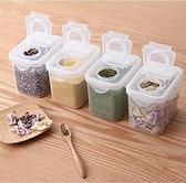 冰箱收納盒 翻蓋塑料儲物罐密封罐透明奶粉盒廚房家用雜糧保鮮盒【快速出貨八折搶購】