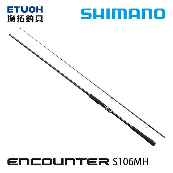 漁拓釣具 SHIMANO ENCOUNTER S106MH [海水路亞竿]