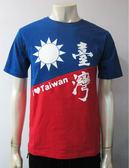 情侶T 我愛台灣 國旗配色 青天白日滿地紅 藍白紅【M6790】台灣國旗T 情侶裝 艾咪E舖