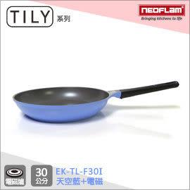 免運費 韓國NEOFLAM TILY系列 30cm陶瓷不沾平底鍋-蘋果綠 EK-TL-F30