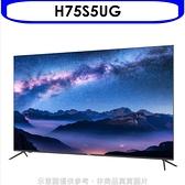 《結帳打95折》海爾【H75S5UG】75吋GOOGLE認證TV安卓9.0(與75PUH6303同尺寸)電視