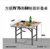 折疊小飯桌家用正方形吃飯桌子可折疊餐桌矮桌簡易方桌子折疊桌子「摩登大道」