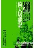 倚天屠龍記(共8冊)新修文庫版(不分售)
