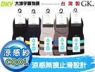 GK-220 台灣製 GK 男用 涼感紗矽膠止滑線條隱形棉襪 吸濕排汗 舒適無痕跡 加大尺寸