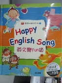 【書寶二手書T1/少年童書_DM5】英文樂FUN??(附光碟)-寶寶快樂??系列2_世一編企部