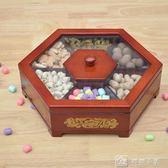 乾果盤 中式果盤實木質干果盒糖果盒堅果盒子家用分格帶蓋零食瓜子收納盒 YXS娜娜小屋