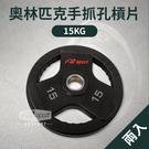 PU槓鈴片(15kg*2)/奧林匹克手抓孔槓片