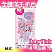 日本新品【Baby Pink 透明飾底乳】妝前凝露 妝前乳 底妝 控油修飾毛孔【小福部屋】