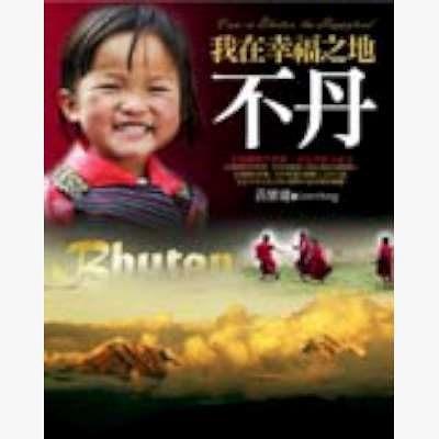 我在幸福之地‧不丹【城邦讀書花園】