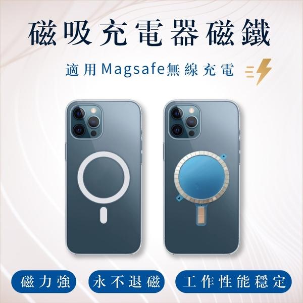 磁吸充電器磁鐵 iphone 無線充磁鐵 適用Magsafe磁吸無線充電