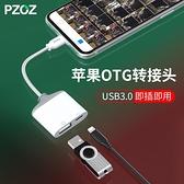 PZOZ蘋果OTG轉接頭lighting數據線ipad外接lightning至USB3.0優盤