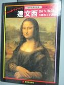 【書寶二手書T2/藝術_KJO】全能的天才畫家-達文西_何政廣