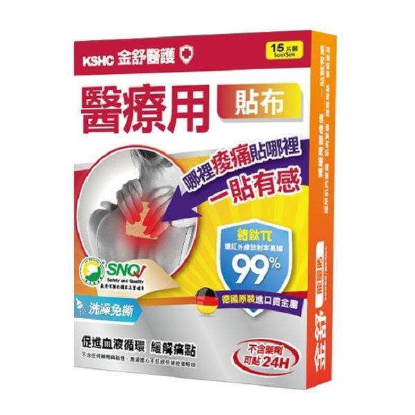 KSHC 金舒醫護醫療用貼布-15片