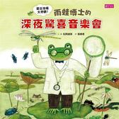 (二手書)雨蛙博士的深夜驚喜音樂會