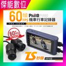 飛樂 Philo PV660【送64G+果凍套+金屬支架】前後雙鏡頭 機車行車紀錄器 1080P TS碼流版