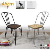 FDW【C6113W】現貨免運! 實木椅墊46公分LOFT曲線鐵餐椅/設計師/工作椅