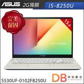 ASUS S530UF-0102F8250U 15.6吋 i5-8250U 2G獨顯 閃漾金筆電-送Office 365個人版+USB雙孔充電器(六期零利率)