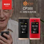 【保固兩年】INO CP300 4G 老人機 手機 小摺機 支援 LINE FB 折疊式 雙螢幕 網路電話