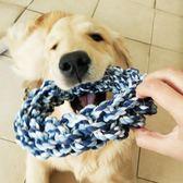 狗狗繩結玩具小狗咬繩薩摩拉布拉多撕咬耐咬法斗繩球大型犬磨牙棒