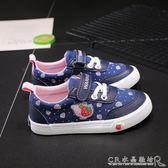 童鞋女童鞋子兒童草莓帆布鞋春秋小女孩板鞋休閒鞋『CR水晶鞋坊』