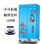 220v 干衣機家用可折疊衣物暖風烘衣機靜音省電烘干機速干衣小型zzy7050 『美好時光』