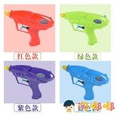 水槍噴水夏日兒童戲水玩具寶寶迷你小水槍環保塑料【淘嘟嘟】