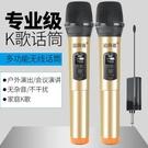 K歌麥克風話筒一拖二戶外舞臺音響專業接收器手持無線唱歌家庭KTV 快速出貨