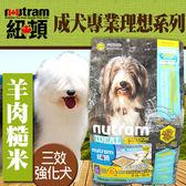 【培菓平價寵物網】Nutram加拿大紐頓》新專業配方狗糧I20三效強化犬羊肉糙米13.6kg送狗零食一包