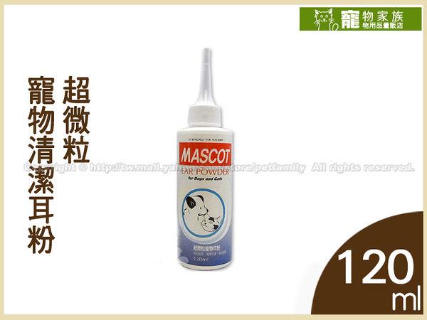 寵物家族-美克超微粒寵物清潔耳粉 120ml
