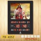 電子鐘 FB-4052型 電子日曆 萬年曆 時鐘