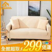 ✤宜家✤防潑水防猫抓沙發套 四季通用型 素色全包 四人沙發系列2 (235~300cm適用)