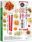 一次學會100道世界美味涼拌常備菜【城邦讀書花園】