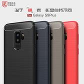 三星 Galaxy S9 plus 髮絲紋 碳纖維 防摔手機軟殼 矽膠手機殼 磨砂霧面 防撞 拉絲軟殼 全包邊手機殼