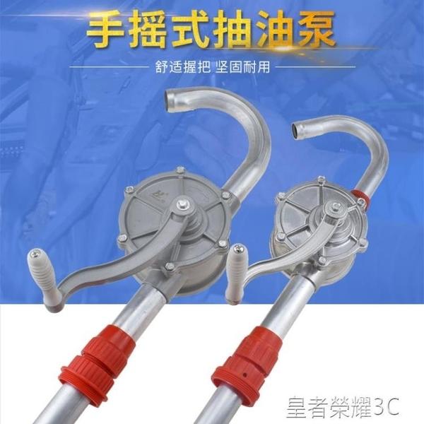 抽油泵 手搖式抽油泵手動油抽子吸油器吸柴油桶加油機鋁合金泵抽水油機YTL 年終鉅惠