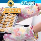 雙層矽膠隔熱手套 單入加厚雙層手套 耐高溫 防滑防水手套 雙層 烘焙 蛋糕 烤箱 防燙【4G手機】