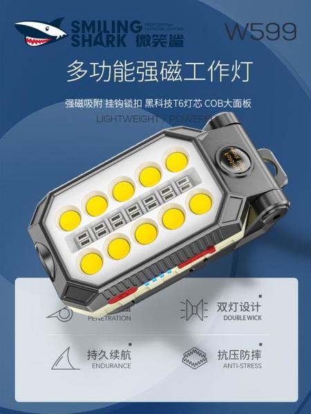 微笑鯊led超亮充電工作燈強磁汽修燈磁鐵強光維修手電筒照明燈 1995生活雜貨